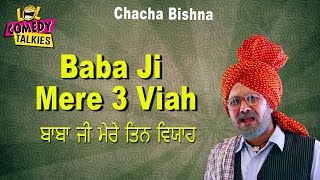 Baba Ji Mere 3 Viah   ਬਾਬਾ ਜੀ ਮੇਰੇ ਤਿਨ ਵਿਯਾਹ   Comedy   Chacha Bishna   Best Punjabi Comedy