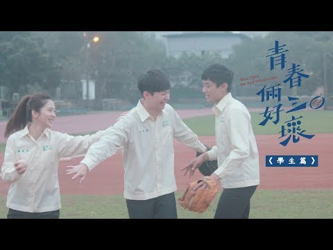 微電影--[ 青春倆好三壞 ] How I Met My Best Friend's Date - YouTube