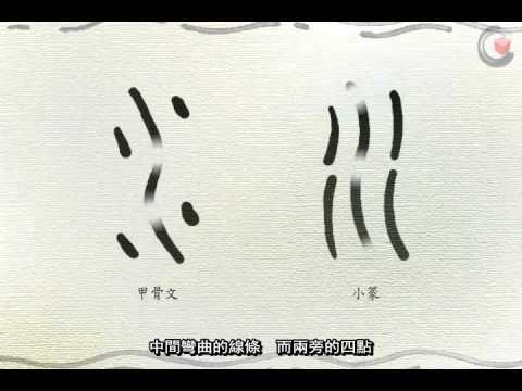 動畫說漢字:「水」部 (試閱版) - YouTube