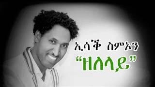 Eritrean Music Isaac Simon Zelelay/ዘለላይ Vol. 1
