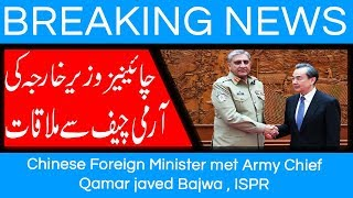 Chinese Foreign Minister met Army Chief Qamar javed Bajwa , ISPR | 9 Sep 2018 | 92NewsHD