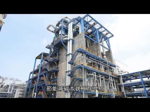 104年節約能源績優獎 傑出獎-台灣化學纖維