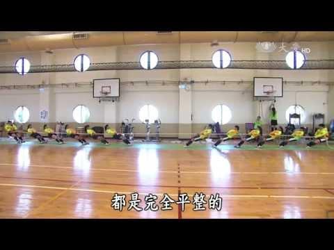 【生活裡的科學】20150827 - 景美女中拔河隊 - YouTube