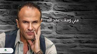 Ayman Zbib ... Bayni w Baynak Ahed Allah- With Lyrics | أيمن زبيب ...بيني وبينك عهد الله -بالكلمات