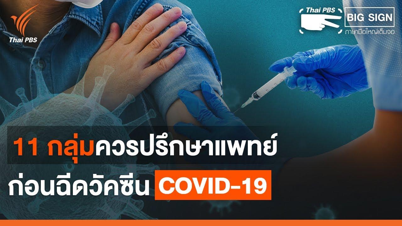 11 กลุ่มควรปรึกษาแพทย์ก่อนฉีดวัคซีนป้องกันโควิด-19