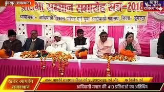 डूंगरपुर-आदिवासी समाज की 410 प्रतिभाओं का अतिथियों ने किया सम्मान