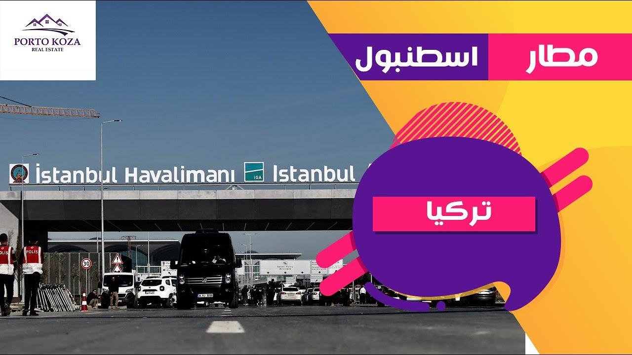 الإجراءات التي قامت بها إدارة مطار اسطنبول للوقاية من فيروس كورونا