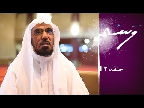 ( @WsmAl3odah 3 | #يارب | وسم ٣ )