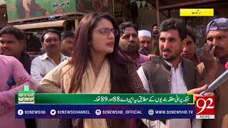 Intikhab Ahtisab( Special Program on Problems of Constituency NA 64-65 Sargodha ) 12 April 2018
