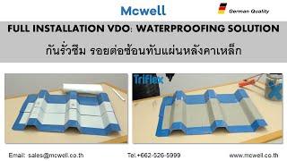 Mcwell, Full installation VDO : งานกันซึม รอยต่อแผ่นและหัวสกรู หลังคาเมทัลชีท