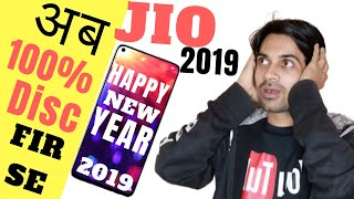 Reliance JIO 2019 HAPPY NEW YEAR OFFER 😂