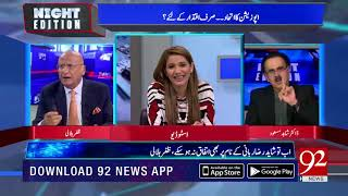Dr Shahid Masood clarified about Asif Ali Zardari case punishment | 26 August 2018 | 92NewsHD