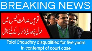 Talal Chaudhry disqualified for five years in contempt of court case | 2 August 2018 | 92NewsHD