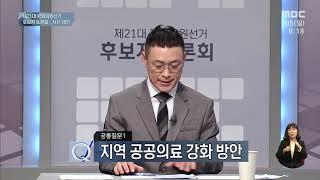 제21대 국회의원선거 후보자 토론회-서산·태안 다시보기