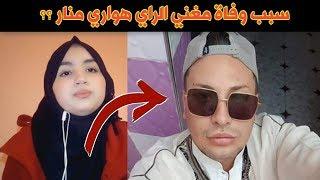 سبب وفاة هواري منار مغني الراي الجزائري - (Houari Manar 2019-01-07)
