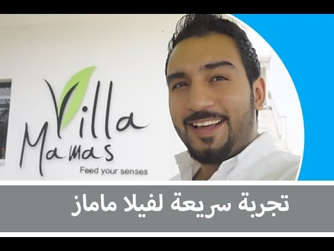 Friday Vlog #5 Villa Mamas | فيلا ماماز