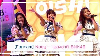 【Fancam】Noey (เนย) - เพลงชาติ BNK48 | Oishi Honey Lemon x BNK48 (25.10.18)