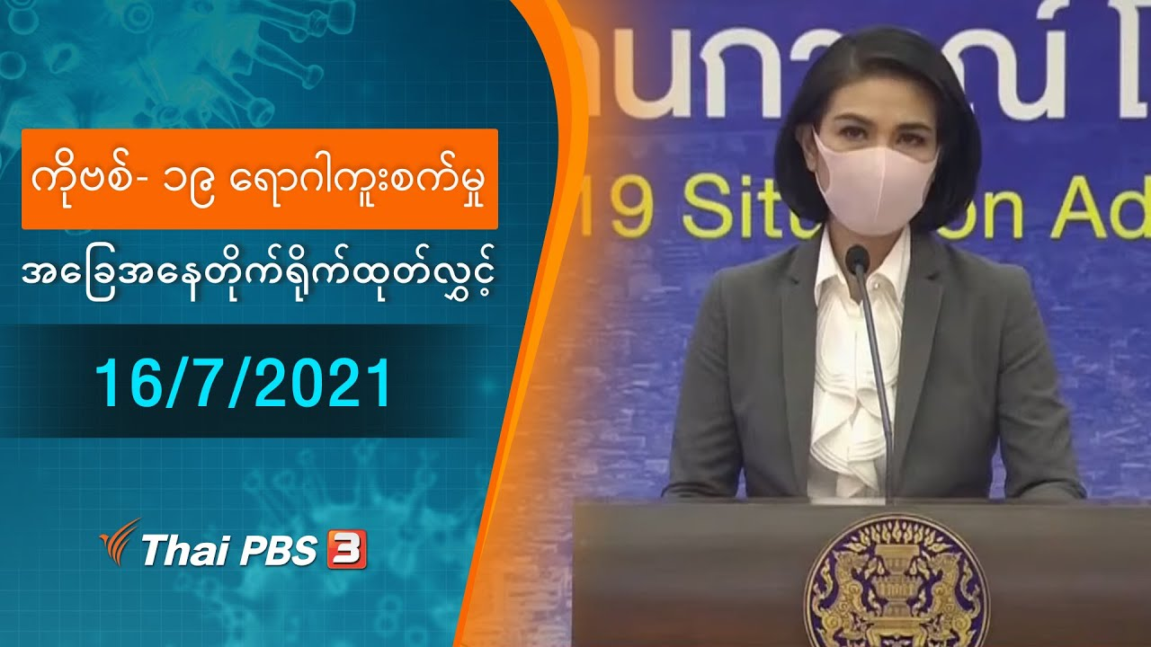 ကိုဗစ်-၁၉ ရောဂါကူးစက်မှုအခြေအနေကို သတင်းထုတ်ပြန်ခြင်း (16/07/2021)