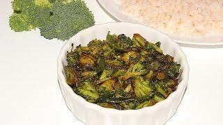 ബ്രൊക്കോളി മെഴുക്കുപുരട്ടി | Broccoli Mezhukkupuratti | Kerala Style Broccoli Stir Fry