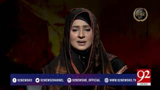 Shuhda E Karbala 21-10-2015 - 92NewsHDPlus