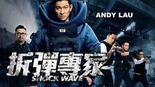 《拆彈專家》 Shock Wave Official Trailer (In Cinemas 20 April)