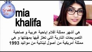 تعرف على أشهر 20 ممثلة افلام اباحية من اصول عربية 2016  لن تصدق هذا !!!!