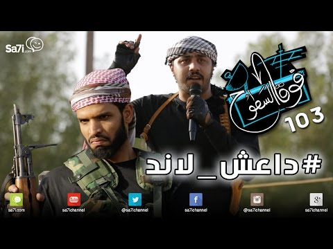 """#صاحي : """"فوق السطوح"""" 103 - #داعش_لاند !"""