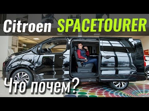 citroen space-tourer