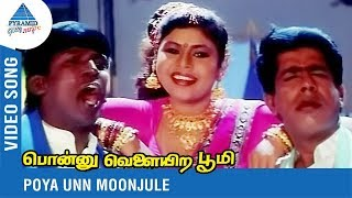 Poya Unn Moonjila Video Song | Ponnu Velayira Bhoomi Movie Songs | Rajkiran | Kushboo | Vineetha