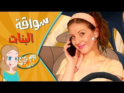 سواقة البنات  - Women Driving