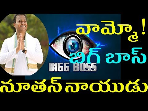 Download thumbnail for big boss 2 telugu | bigg boss | bigg