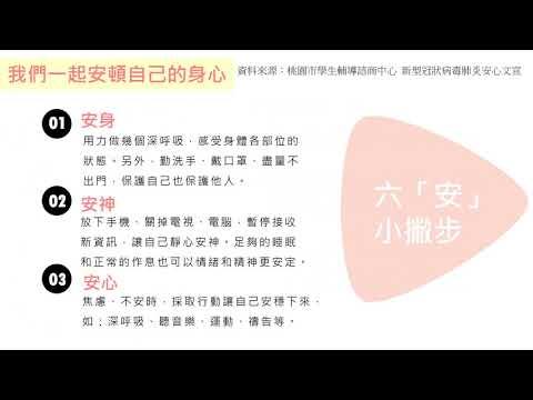 快樂國小防疫安心宣導 - YouTube
