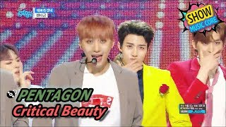 [Comeback Stage] PENTAGON - Critical Beauty, 펜타곤 - 예뻐죽겠네 Show Music core 20170617
