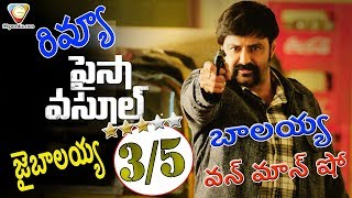 Piasa Vasool Movie Review | Balakrishna Piasa Vasool Review | Piasa Vasool Public Review | 99gmedia