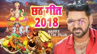Pawan Singh Chhath Puja Specal Dj Songs 2018। Koshi Kabahu Chhodle Naikhi Chhath Mp3 Dj Songs 2018