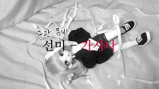 ❥[BJD구관뮤비]_ '선미-가시나'[12금?]
