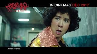 《妖铃铃》GOLDBUSTER Official Trailer #1 | In Cinemas 29.12.2017