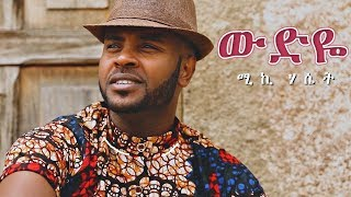 Micky Hasset - Wudye | ውድዬ - New Ethiopian Music 2018 (Official Video)