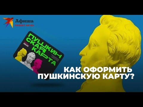 Пушкинская карта - в помощь!