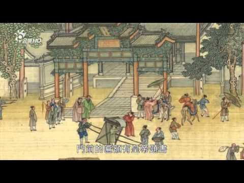話•畫 清明上河圖--故宮博物院 高清 - YouTube