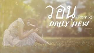 [Mafia Music] DAILY'NEW - วอน Remix [Official Audio] +Lyrics (Beat Prod. DAILY'NEW)