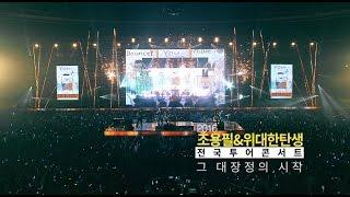 2016조용필&위대한탄생콘서트 전국투어
