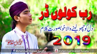 Rab Dy Kolon Darr Bandeya By Muhammad Shakeel Sandhu Qadri