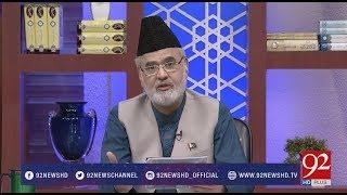 Nuskha | Baad Kalami Say Bachne Ka Amal | 12 August 2018 | 92NewsHD