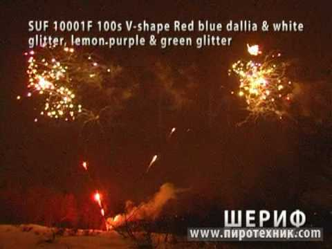 Fireworks SUF10001V 100s  Шериф www.pyro-ua.com  www.пиротехник.com