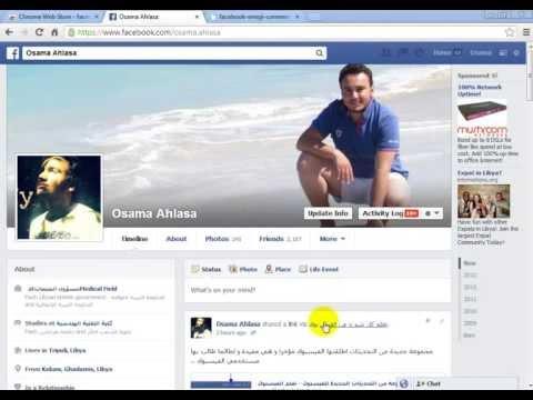 شرح لكيفية وضع الرسومات التعبيرية في الفيسبوك 2013