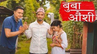 Father Day|Buda vs Budi |बुबा औंशी हेर्नै पर्ने |Nepali Heart Touching Short Film|SNS Entertainment