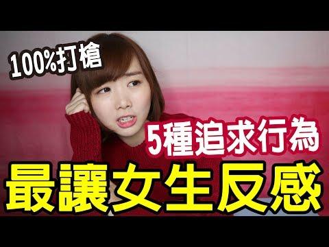 【Kiki】最讓女生反感的五種追求行為!這樣告白絕對被打槍!? - YouTube