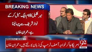 Islamabad: Chairman PTI Imran Khan Addresses Press Conference - 18 January 2018 - 92NewsHDPlus