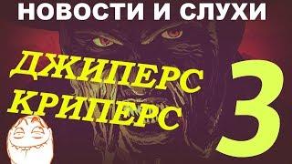 Джиперс Криперс 3 в 2017. Новости и Слухи.  Jeepers Creepers 3 News